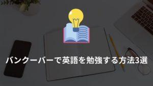 バンクーバーで英語を勉強する方法3選